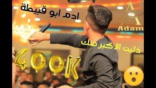 جديد جديد 2020 | الفنان ادم ابوقبيطه|روعه