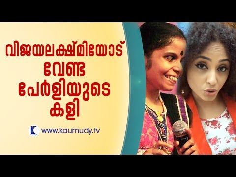 Vaikom Vijayalakshmi outsmarts Pearly | Kaumudy TV