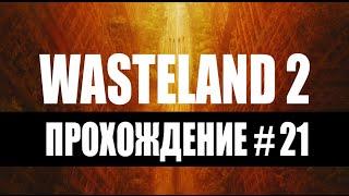 видео Wasteland 2 - прохождения миссии Prison(Тюрьма)