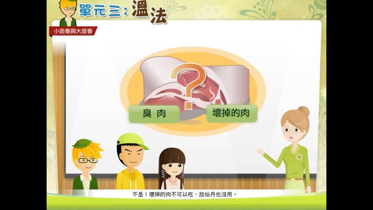 TMU_MOOCS-本草學-WEEK9-5-小茴香與大茴香