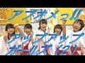 アップアップガールズ(2)新年のご挨拶 アプオメっ!!