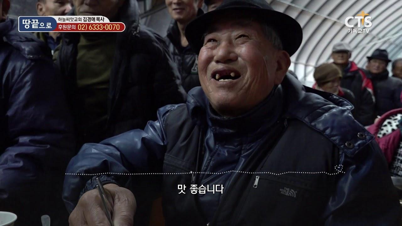 CTS 7000미라클 땅끝으로 _하늘씨앗교회 김경애 목사