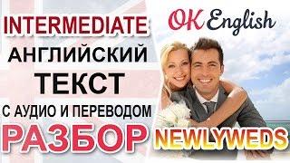 newlyweds - Молодожены. Английский диалог уровня intermediate. Перевод и полный разбор. OK English