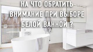 Белая ванная комната: идеи и советы