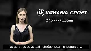 Партнер Amateur Sport Кий Авиа Спорт