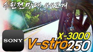 44고개 마지막편/ X-3000액션캠 / V-strom…