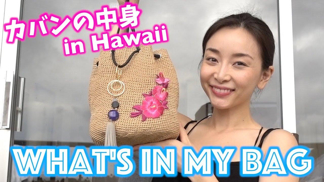 カバンの中身紹介 inハワイ / What's in My Bag in Hawaii