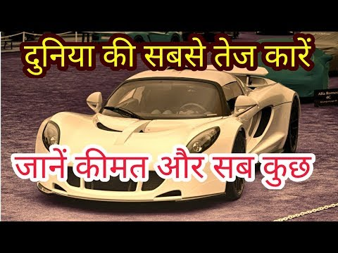 Top 5 fastest supercars with their price and specification HD [Hindi]