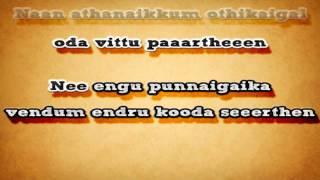 Azhaipaya (lyrics) - Kadhalil Sodhapuvadhu Eppadi - Nice Tamil song