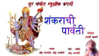 Sur Sangeet Music Presents - Shankarachi Parvati - Rajshri Sable