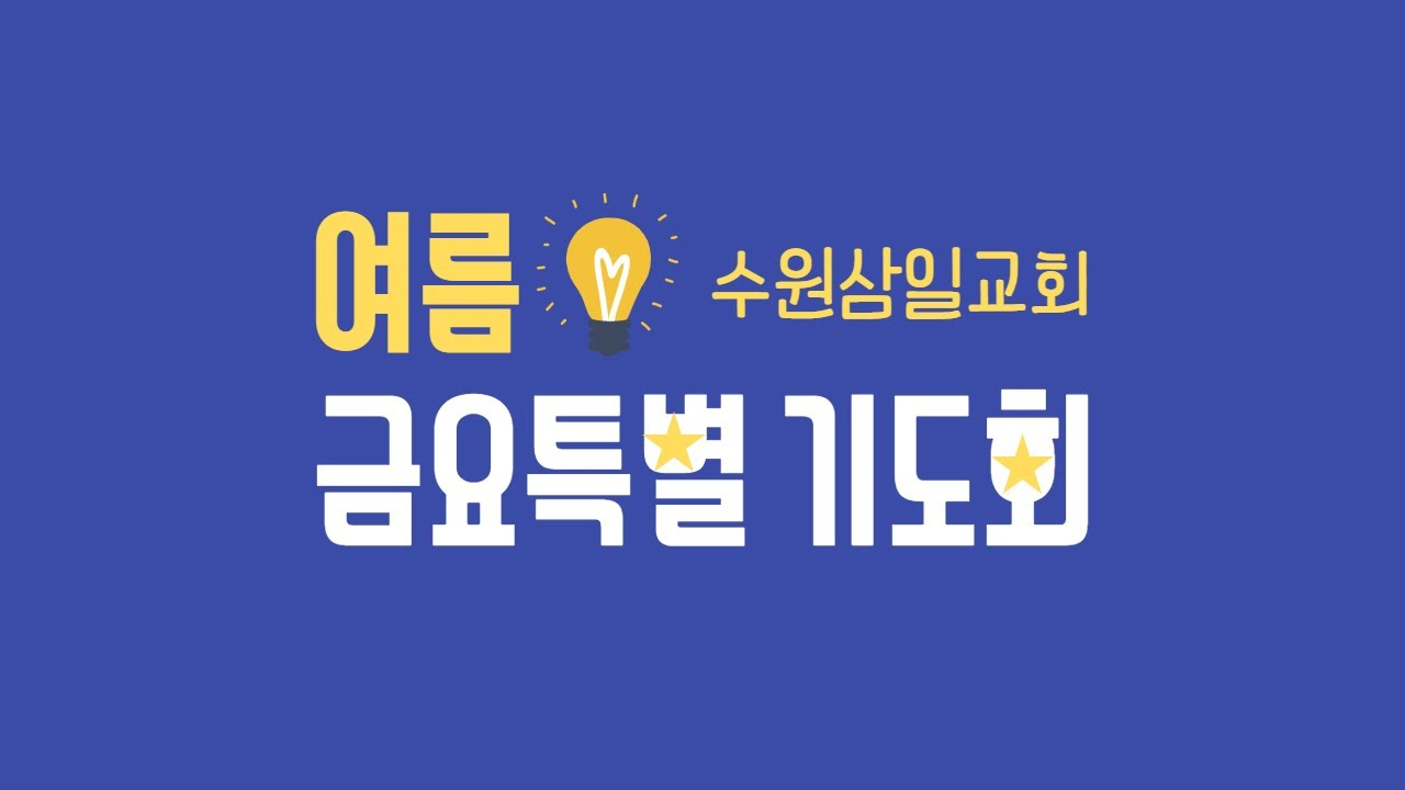 금요특별기도회(21.07.23) 유경상 교수, 유초등부