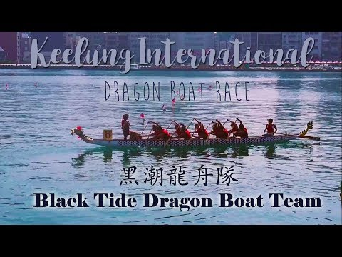 2017 Keelung International Dragon Boat Race | BLACK TIDE