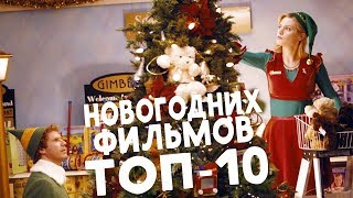 ТОП 10 ЛУЧШИХ НОВОГОДНИХ ФИЛЬМОВ // Что посмотреть?#2