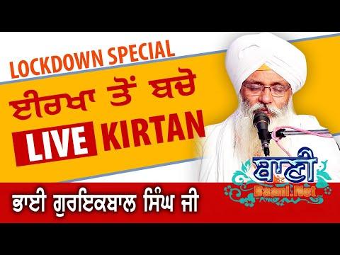 Live-Now-Special-Kirtan-Samagam-Bhai-Guriqbal-Singh-Ji-Bibi-Kaulan-Ji-Wale-Amritsar-16-Apr-2020