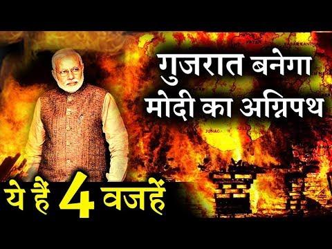 क्या गुजरात चुनाव नरेंद्र मोदी के लिए असली अग्निपथ है ? INDIA NEWS VIRAL