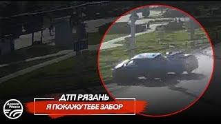 ДТП в Рязани ''Я ПОКАЖУ ТЕБЕ ЗАБОР''    (Московское ш. - Путепровод)
