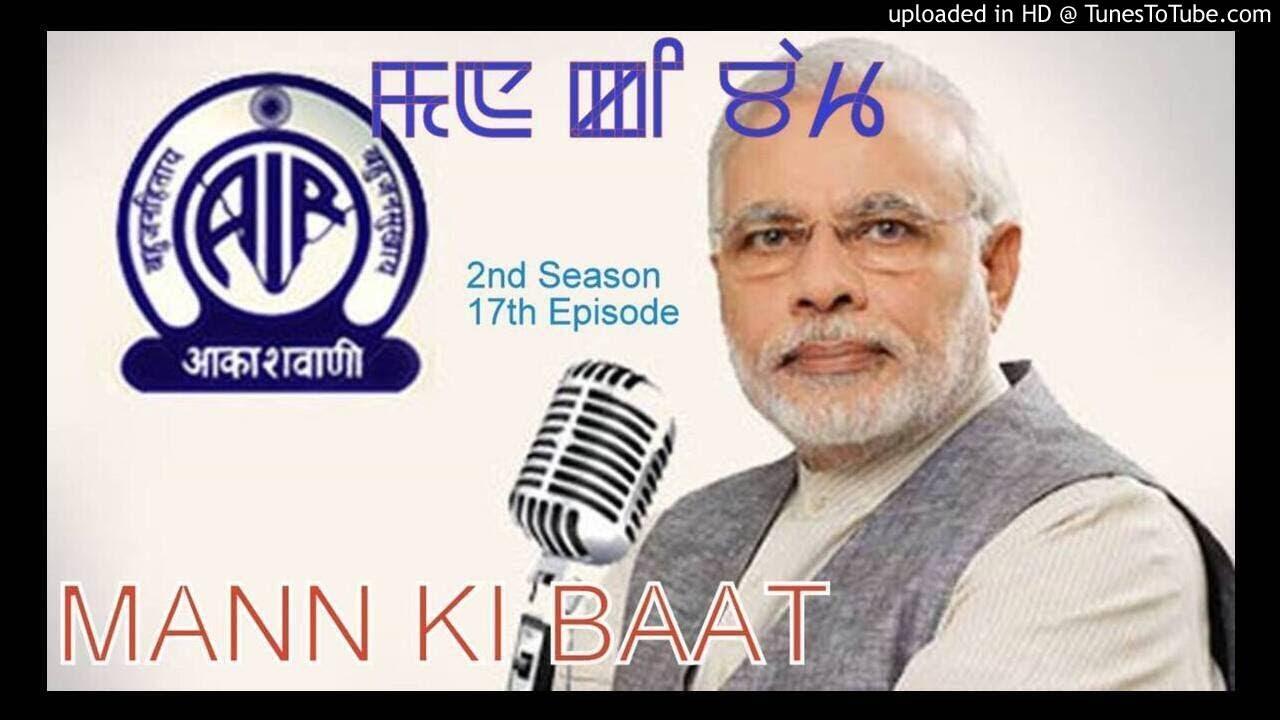 Mann Ki Baat 2.0   Manipuri Version   17th Episode
