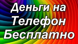 бесплатные деньги на телефон(ВНИМАНИЕ!!!Скачиваем ГУГЛ ХРОМ с официального сайта https://www.google.ru/intl/ru/chrome/browser/ устанавливаем и запускаем...., 2014-07-31T08:05:52.000Z)