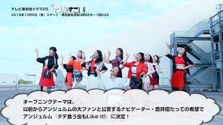オープニングテーマ アンジュルム『タデ食う虫もLike it!』 http://www....