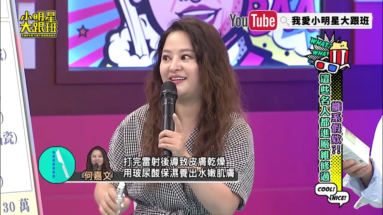 Recommended by Taiwanese Variety Show, Jacky Wu 小明星大跟班 【吴宗
