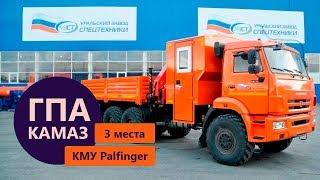 ГПА Камаз 43118-3011-50 с КМУ Palfinger PK 15500