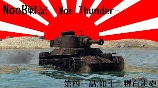 【ゆっくり実況】NooB戦記-War Thunder- EP41:短十二糎ポークビッツ【RB】
