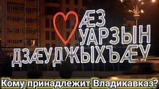 ВЛАДИКАВКАЗ ЗАУРОВ ИНГУШИ.