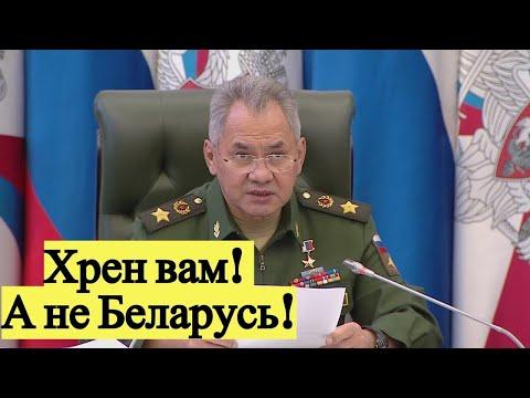 Россия обеспечит ВОЕННУЮ БЕЗОПАСНОСТЬ Беларуси! Срочное заявление Шойгу