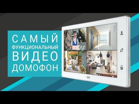 ФЛАГМАН в новом обличье - видеодомофон CTV-M4102AHD