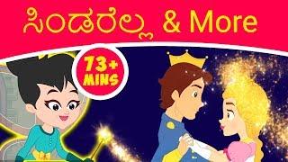 ಸಿಂಡರೆಲ್ಲ & More - Kathegalu | Kannada Fairy Tales | Kannada Stories | Stories In Kannada