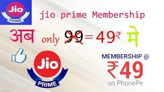 49 रुपए में मिल रही है Jio की प्राइम मेम्बरशिप, ये है प्रॉसेस