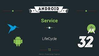 Android: Урок 32. Жизненый цикл Service