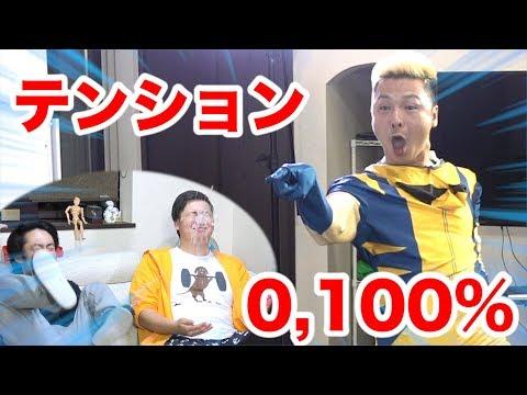 MEGWIN TVとテンション0.100%で大爆笑!!