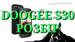 DOOGEE S30 РОЗБІР / РАЗБОРКА /COMPLETE DISASSEMBLEY