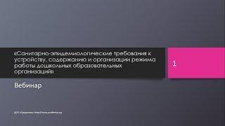 Вебинар «Санитарно-эпидемиологические требования к устройству ДОУ»