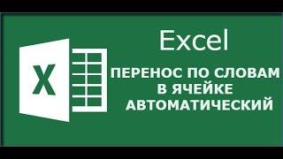 Как сделать автоматический перенос слов в Excel