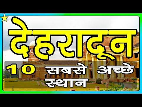 10 Best Places To Visit In DEHRADUN 👈 | देहरादून के 10 प्रमुख स्थान | Hindi Video | 10 ON 10