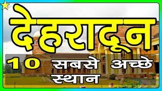 10 Best Places To Visit In DEHRADUN 👈   देहरादून के 10 प्रमुख स्थान   Hindi Video   10 ON 10