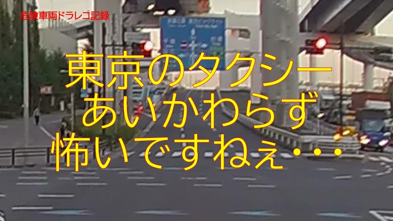 東京のタクシー、あいかわらず怖いですね・・・
