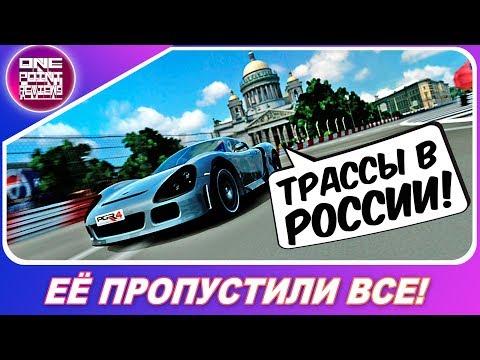 РЕДКИЕ МАШИНЫ! ТРАССЫ В РОССИИ! ЕЁ ПРОПУСТИЛИ ВСЕ! / Забытые гонки