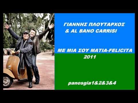 Γι.Πλούταρχος & Al bano Carrisi Με Μια Σου Ματιά(Felicita)2011 New Song HQ from YouTube · Duration:  3 minutes 38 seconds