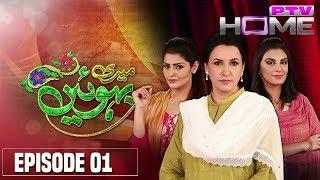 Meri Bahu Episode 1 PTV Home (Kinza Hashmi drama) Pakistani Romantic