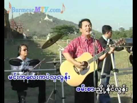 Shwe Mann Thu - Khin Maung Htoo