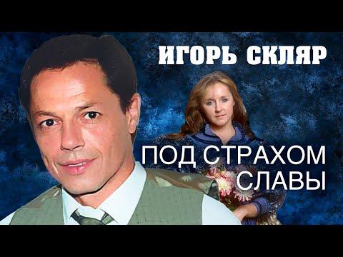 Игорь Скляр. Под