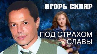 Игорь Скляр. Под страхом славы @Центральное Телевидение
