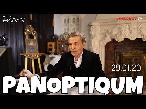 Видео: Невзоров и Уткин в программе «Паноптикум» 30.01.20 о Путине, феях и недвижимости.