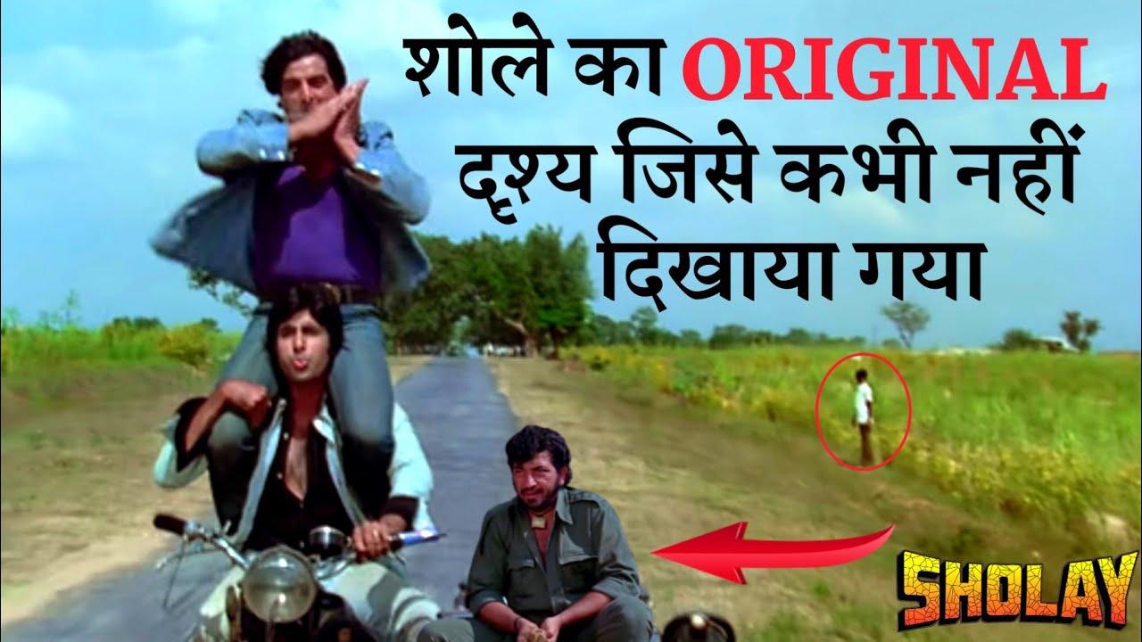 Download देखिए Sholay फिल्म का दुर्लभ Scenes जिसे Delete कर दिया गया था Original Scenes Of Sholay