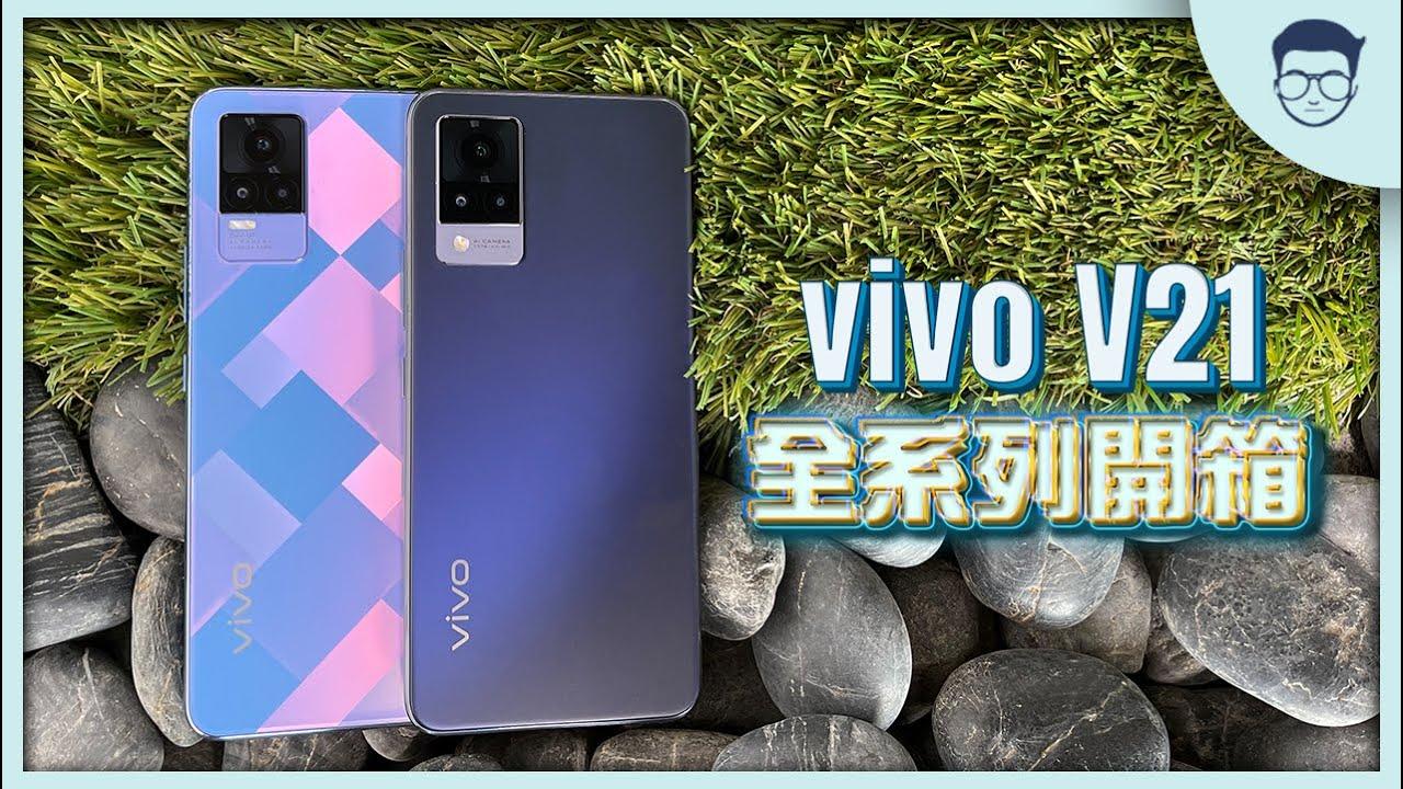 vivo V21 & V21e 全系列开箱!两款让你爱不释手的性价比手机。   ft. SENHENG & senQ