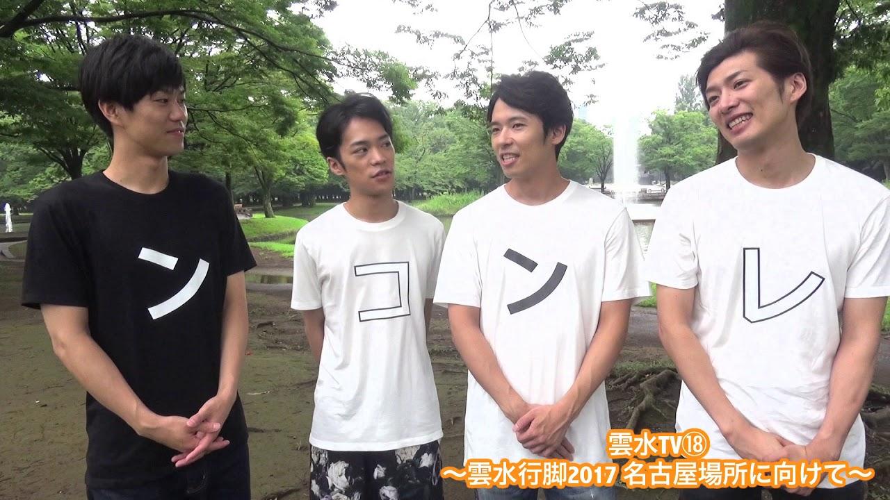 雲水TV⑱〜雲水行脚2017 名古屋場...