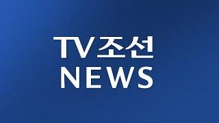 [TV조선 LIVE] 5월 26일 (토) 뉴스특보 - 문재인 대통령, 오늘 김정은과 두번째 정상회담